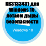 KB3133431 для Windows 10, латаем дыры безопасности