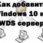 Как добавить Windows 10 на WDS сервер