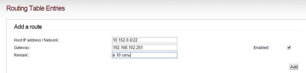 Как добавить маршрут в ipfire-04