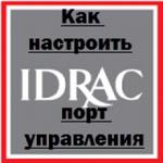 Как настроить iDRAC порт управления Dell