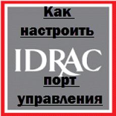 iDRAC6 порт управления