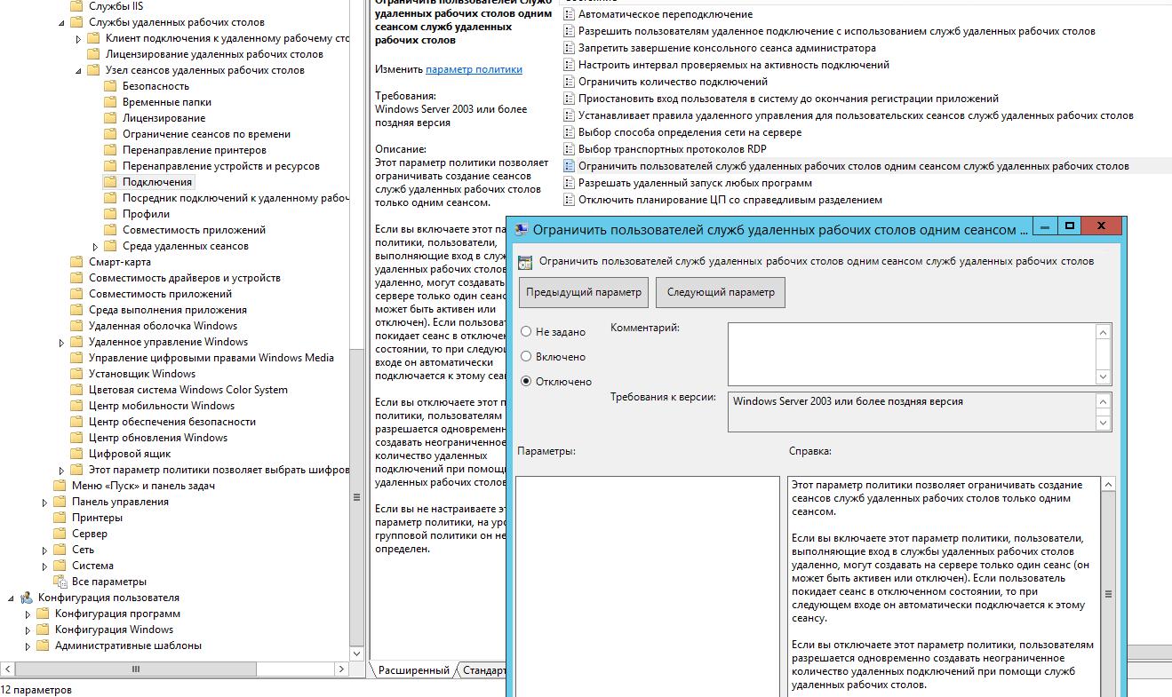 Как настроить несколько сессий rdp с одним логином в Windows Server 2012R2-02