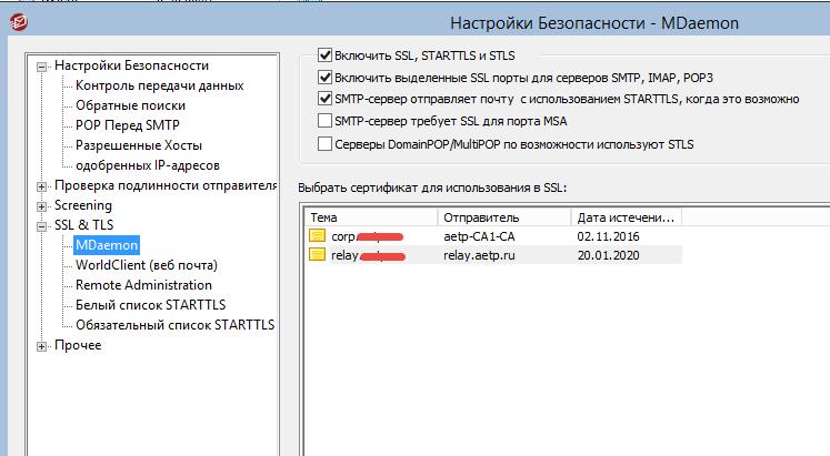 Как настроить в mdaemon ssl сертификат-02