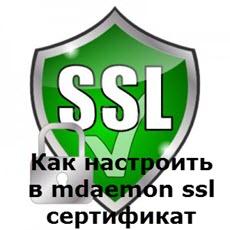 Как настроить в mdaemon ssl сертификат
