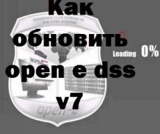 Как обновить open e dss v7