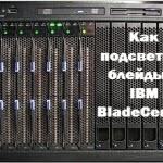Как подсветить блейды в IBM BladeCenter