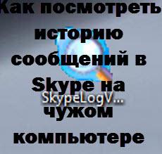 Как посмотреть историю сообщений в Skype на чужом компьютере