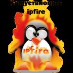 Как установить ipfire