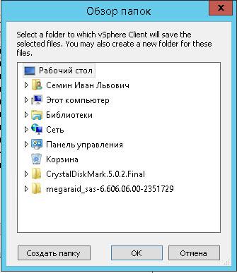 Как задать месторасположение снапшотов виртуальной машины Vmware ESXI-04
