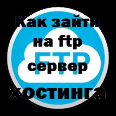 хостинг ftp сервера