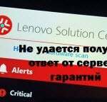 Не удается получить ответ от сервера гарантий в Lenovo Solution Center