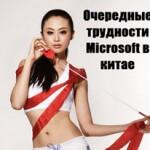 Очередные трудности Microsoft в китае