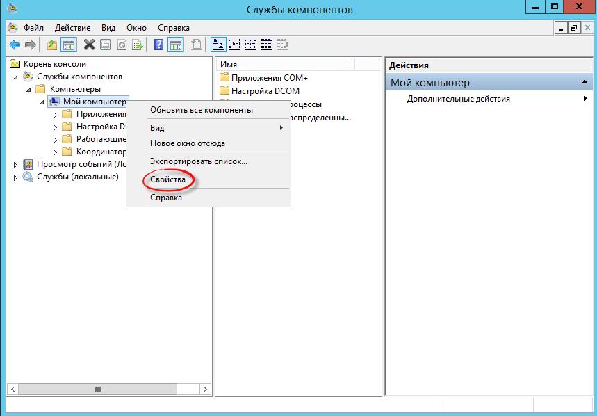 Ошибка 0x80070543 при установке средства управления IIS 8-03