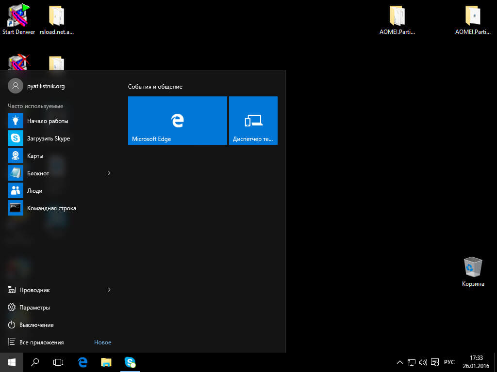 Ошибка 0x80200056 в Windows 10