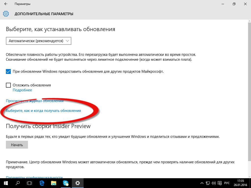 Ошибка 0x80200056 в Windows 10 при обновлении-4