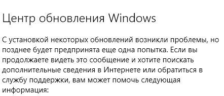 Ошибка 0x80200056 в Windows 10 при обновлении-6