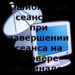 Ошибка код сеанса=6 при завершении сеанса на сервере терминалов