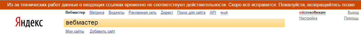 Пропали все входящие ссылки на сайт или как прикалывается Яндекс-2