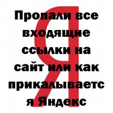 Пропали все входящие ссылки на сайт или как прикалывается Яндекс