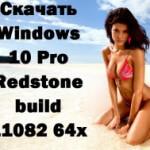 Скачать Windows 10 Pro Redstone build 11082 64x