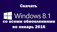 Скачать Windows 8.1 Professional со всеми обновлениями по январь 2016