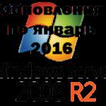Скачать Windows Server 2008R2 Enterprise со всеми обновлениями по январь 2016