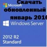 Скачать Windows Server 2012R2 standard обновленный по январь 2016