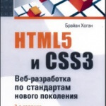 Скачать книгу HTML5 и CSS3. Веб-разработка по стандартам нового поколения 2 издание