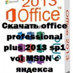 Скачать office professional plus 2013 sp1 32/64x vol MSDN