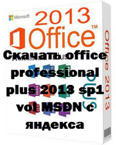 Скачать office professional plus 2013 sp1 vol MSDN с яндекса