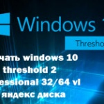 Скачать windows 10 threshold 2 professional 32/64 vl с яндекс диска