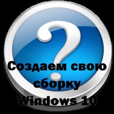Создаем свою сборку Windows 10