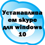 Устанавливаем skype для windows 10