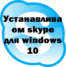 skype для windows 10