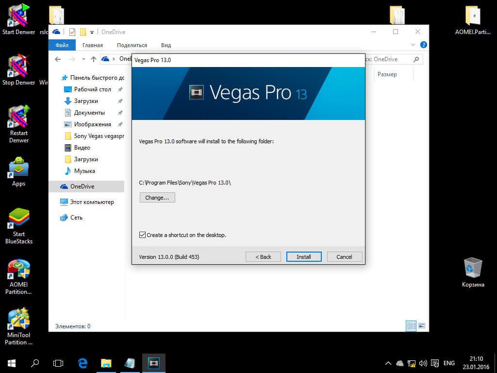 Установка sony vegas 13 в windows 10-04