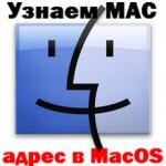 Узнаем MAC адрес в MacOS