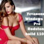 Установка Windows 10 Pro Redstone build 11082