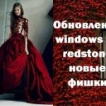Обновление windows 10 redstone новые фишки
