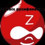 Zabbix русификация