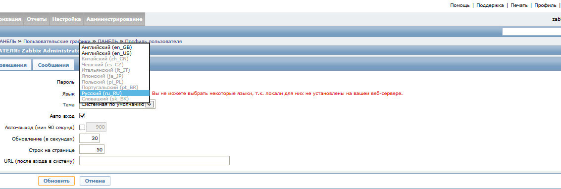 Zabbix русификация-2