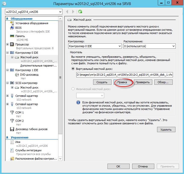 hyper v уменьшить размер диска-01