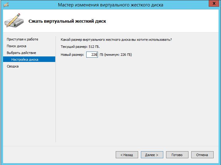 hyper v уменьшить размер диска-04