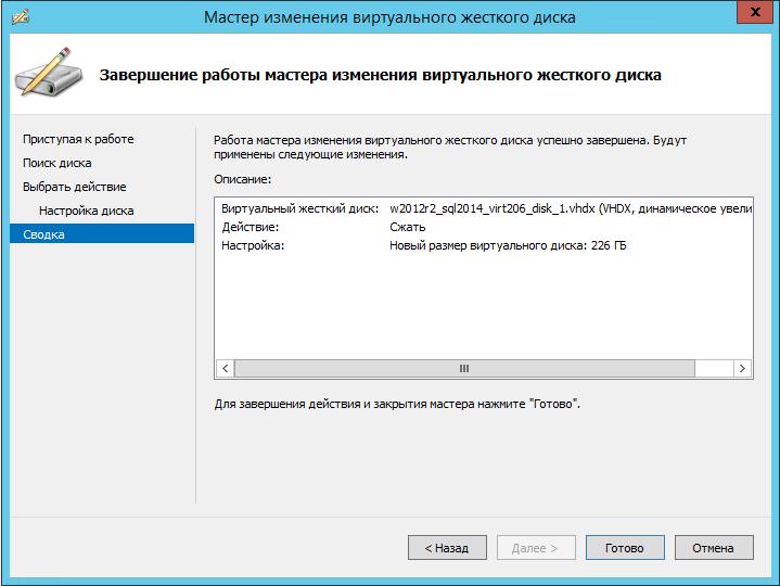 hyper v уменьшить размер диска-05