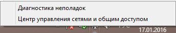 ошибка подключения 868-01