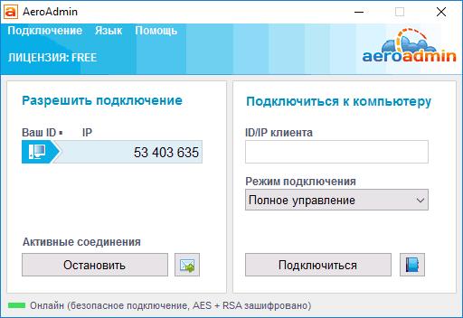 AeroAdmin удаленный доступ к компьютеру-1