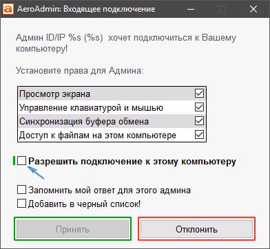 Как сделать доступ для удаленного компьютера