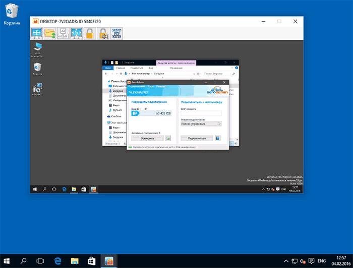 AeroAdmin удаленный доступ к компьютеру-3