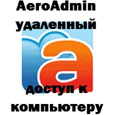 AeroAdmin удаленный доступ к компьютеру