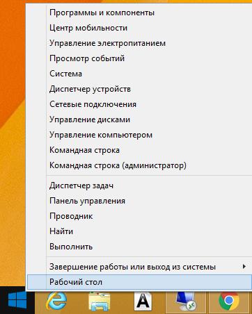 Диск восстановления windows 8.1-01