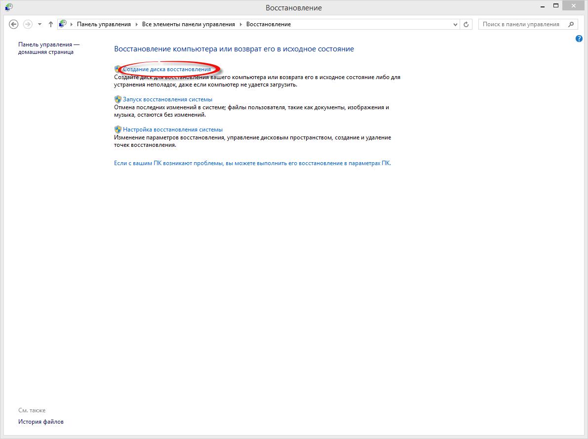 Диск восстановления windows 8.1-03